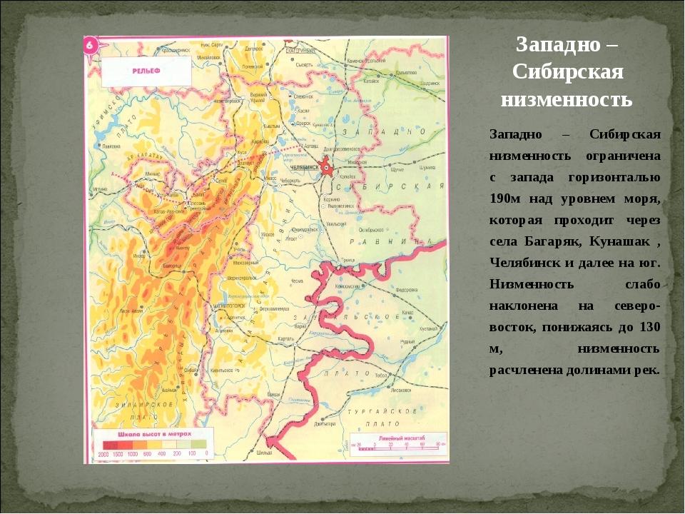 Западно – Сибирская низменность ограничена с запада горизонталью 190м над уро...