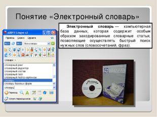 Понятие «Электронный словарь» Электронный словарь— компьютерная база данных,