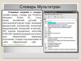 Словарь Мультитран Основные сведения о словаре: онлайн-словарь, словарь для W