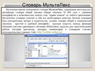 Словарь МультиЛекс Бесплатная версия электронного словаря МультиЛекс, содержа