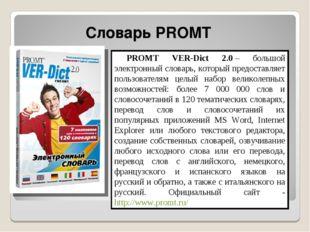 Словарь PROMT PROMT VER-Dict 2.0– большой электронный словарь, который предо