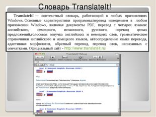 Словарь TranslateIt! TranslateIt! — контекстный словарь, работающий в любых п