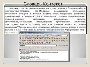 Словарь Контекст Контекст– это электронные словари для профессионалов с боль