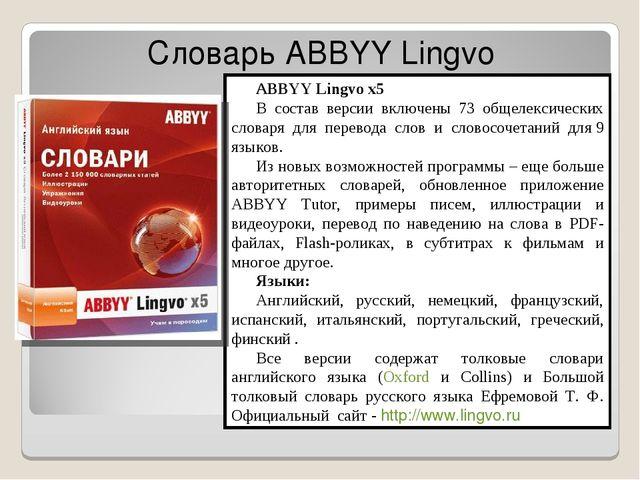Словарь ABBYY Lingvo ABBYY Lingvo x5 В состав версии включены 73 общелексичес...