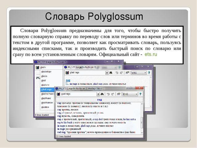 Словарь Polyglossum Словари Polyglossum предназначены для того, чтобы быстро...