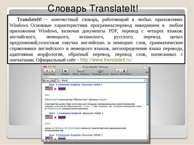 Словарь TranslateIt! TranslateIt!— контекстный словарь, работающий в любых п...