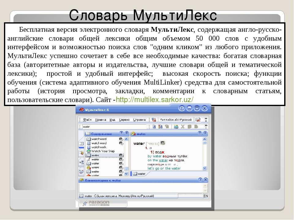 Словарь МультиЛекс Бесплатная версия электронного словаря МультиЛекс, содержа...