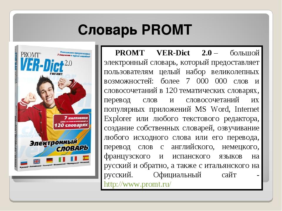 Словарь PROMT PROMT VER-Dict 2.0– большой электронный словарь, который предо...