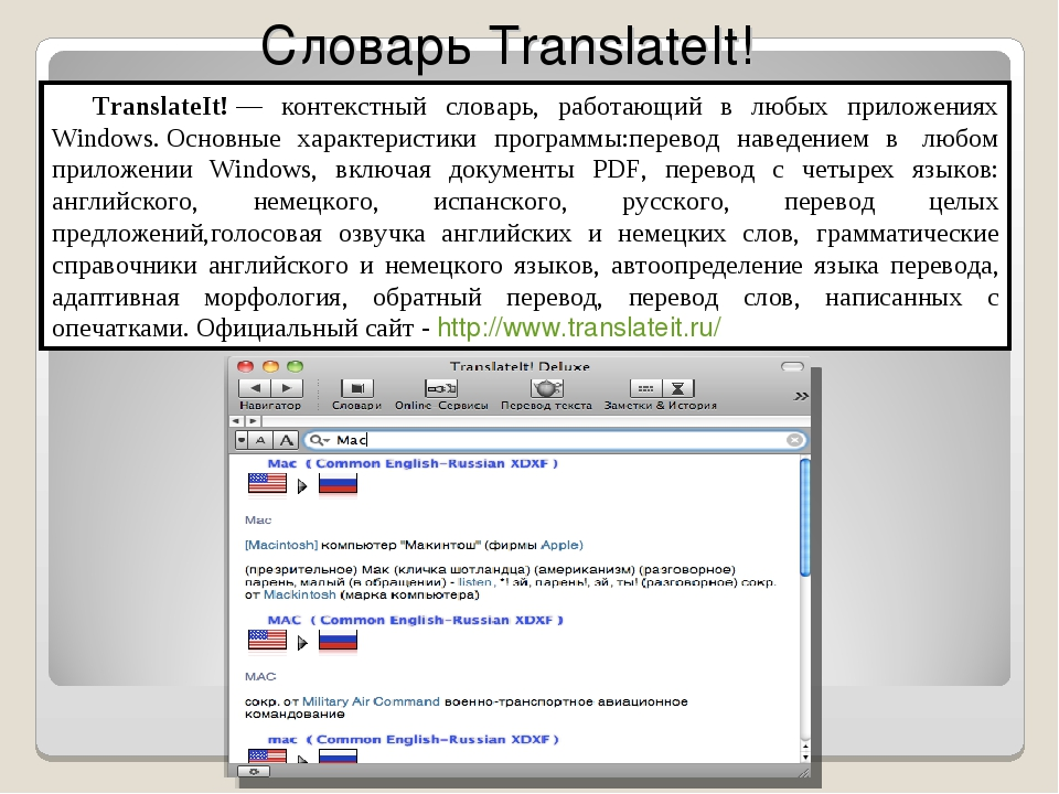 Словарь TranslateIt! TranslateIt! — контекстный словарь, работающий в любых п...