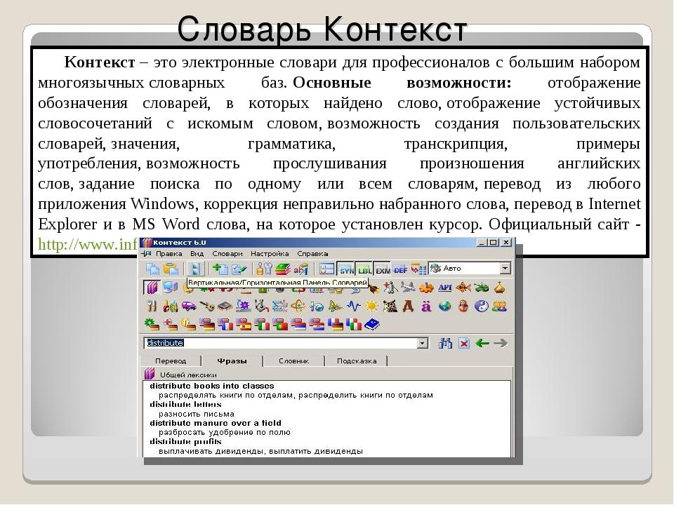 Словарь Контекст Контекст– это электронные словари для профессионалов с боль...