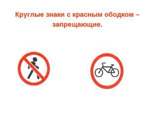 Круглые знаки с красным ободком – запрещающие.