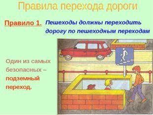 Правило 1. Пешеходы должны переходить дорогу по пешеходным переходам Один из