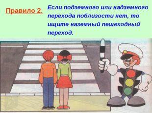 Правило 2. Если подземного или надземного перехода поблизости нет, то ищите н