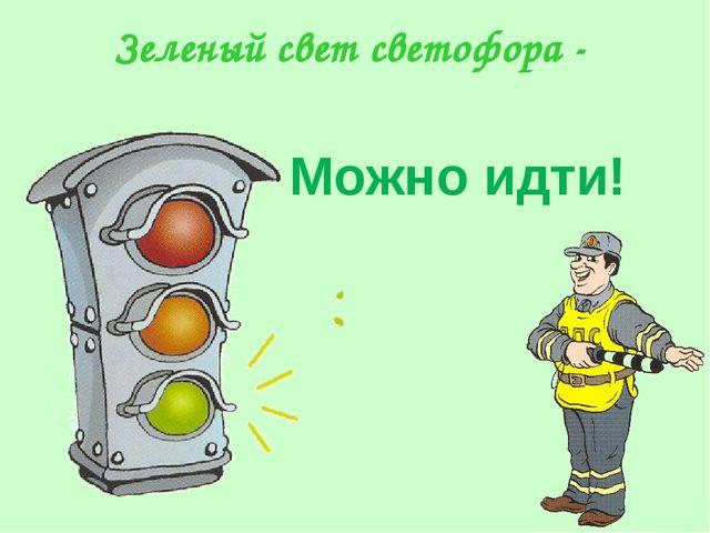 Зеленый свет светофора - Можно идти!