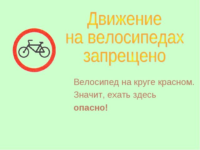 Велосипед на круге красном. Значит, ехать здесь опасно!