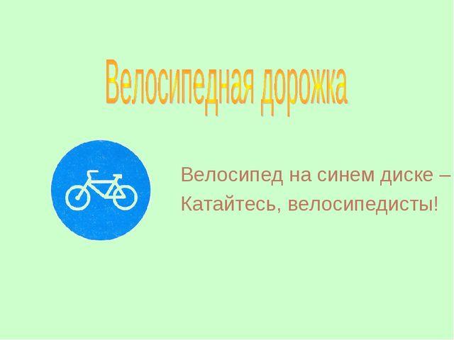 Велосипед на синем диске – Катайтесь, велосипедисты!