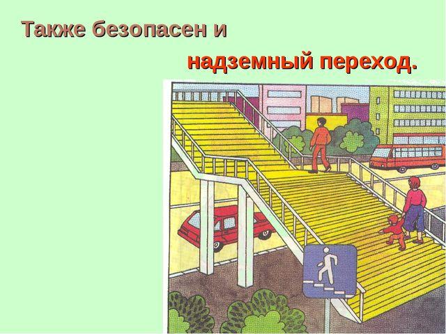 Также безопасен и надземный переход.