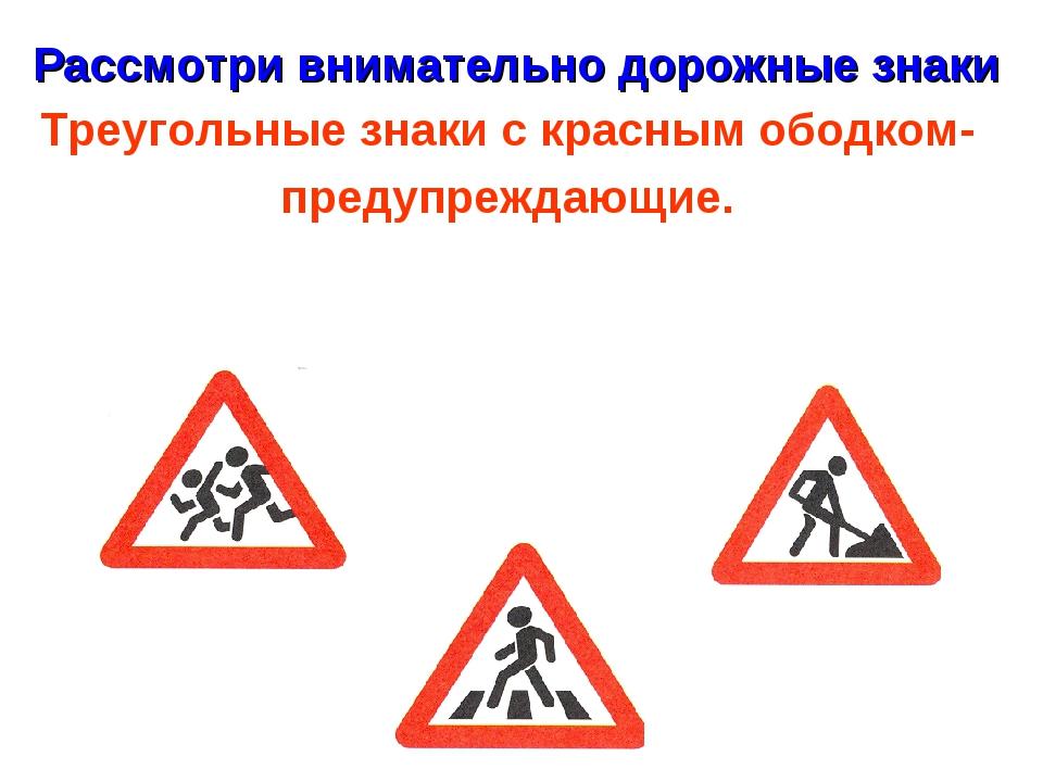Рассмотри внимательно дорожные знаки Треугольные знаки с красным ободком- пре...