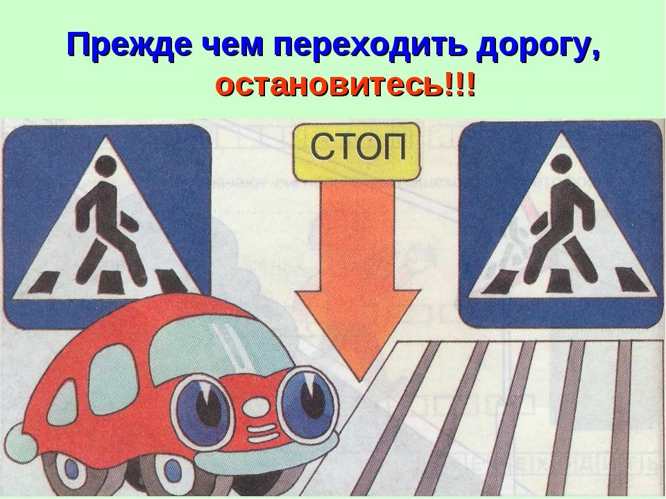 Прежде чем переходить дорогу, остановитесь!!!