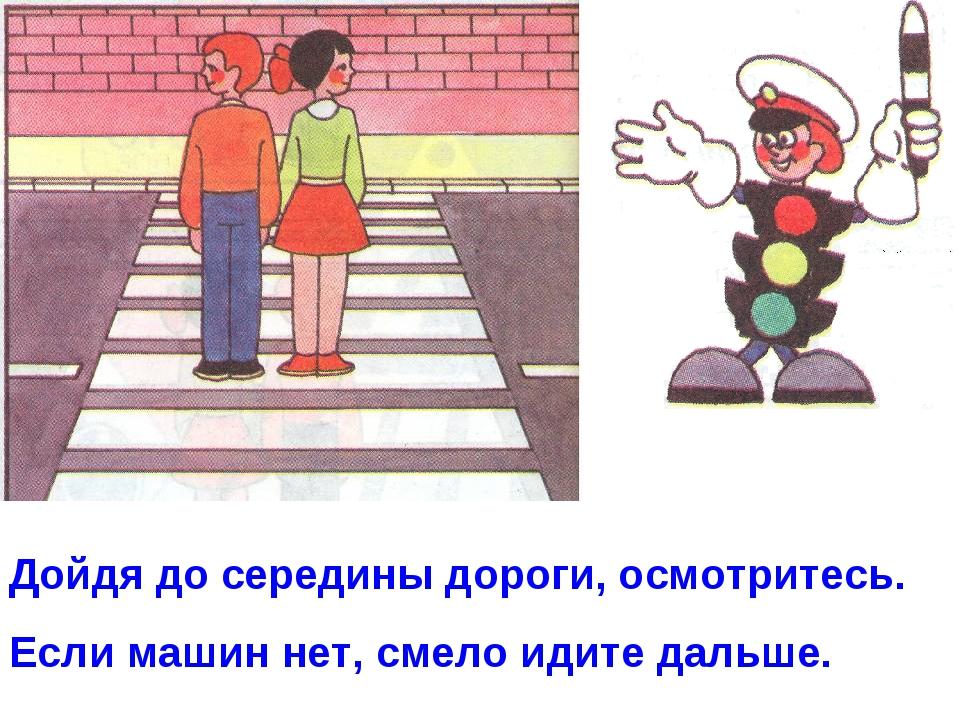 Дойдя до середины дороги, осмотритесь. Если машин нет, смело идите дальше.