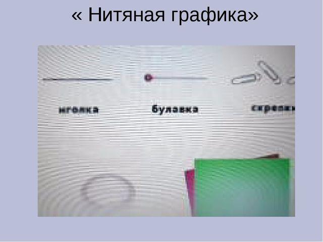« Нитяная графика»