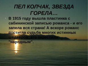 ПЕЛ КОЛЧАК, ЗВЕЗДА ГОРЕЛА… В 1915 году вышла пластинка с сабининской записью