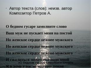 «О бедном гусаре замолвите слово» Автор текста (слов): неизв. автор Композито