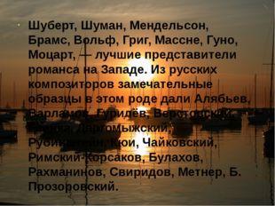 Композиторы романсов Шуберт, Шуман, Мендельсон, Брамс, Вольф, Григ, Массне