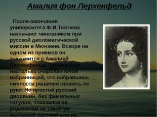 Амалия фон Лерхенфельд После окончания университета Ф.И.Тютчева назначают чин