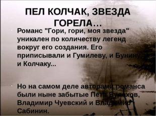 """ПЕЛ КОЛЧАК, ЗВЕЗДА ГОРЕЛА… Романс """"Гори, гори, моя звезда"""" уникален по количе"""