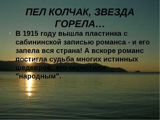ПЕЛ КОЛЧАК, ЗВЕЗДА ГОРЕЛА… В 1915 году вышла пластинка с сабининской записью...