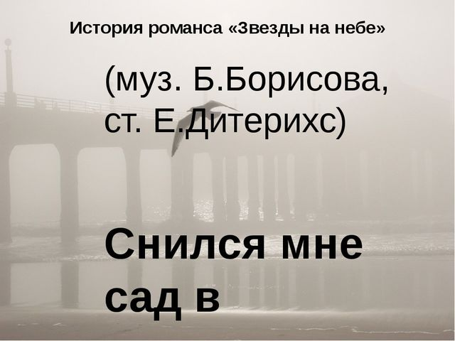 История романса «Звезды на небе» (муз. Б.Борисова, ст. Е.Дитерихс) Снился мне...
