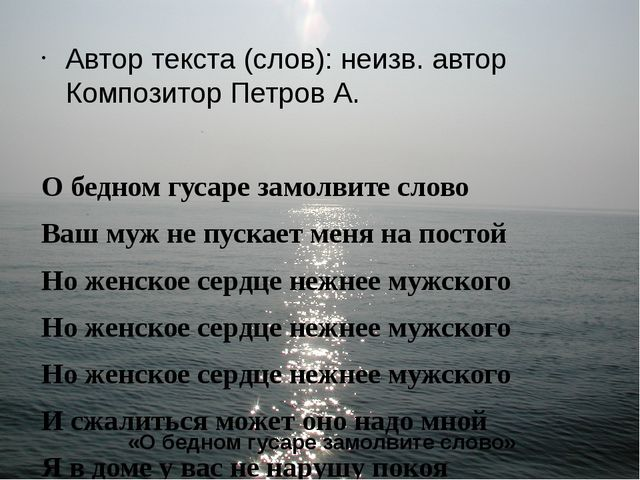 «О бедном гусаре замолвите слово» Автор текста (слов): неизв. автор Композито...