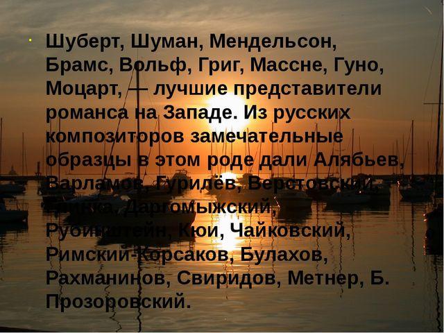 Композиторы романсов Шуберт, Шуман, Мендельсон, Брамс, Вольф, Григ, Массне...