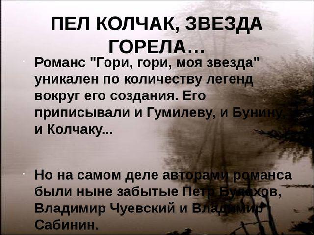 """ПЕЛ КОЛЧАК, ЗВЕЗДА ГОРЕЛА… Романс """"Гори, гори, моя звезда"""" уникален по количе..."""
