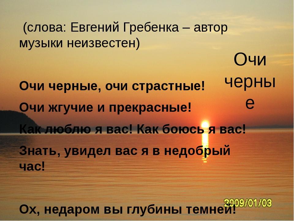 Очи черные (слова: Евгений Гребенка – автор музыки неизвестен)  Очи черные,...