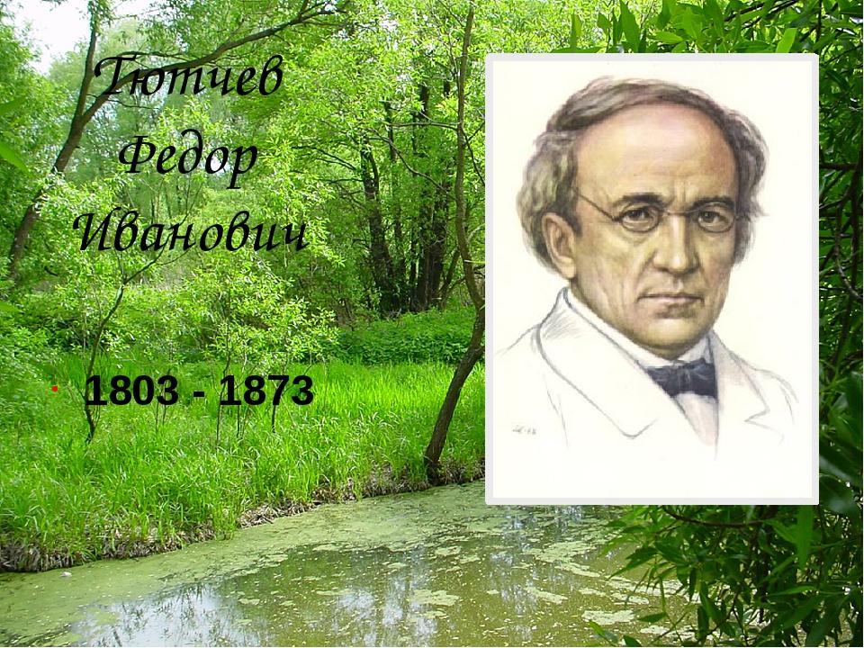 Тютчев Федор Иванович 1803 - 1873