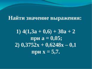 Найти значение выражения: 1) 4(1,3а + 0,6) + 30а + 2 при а = 0,05; 2) 0,3752х