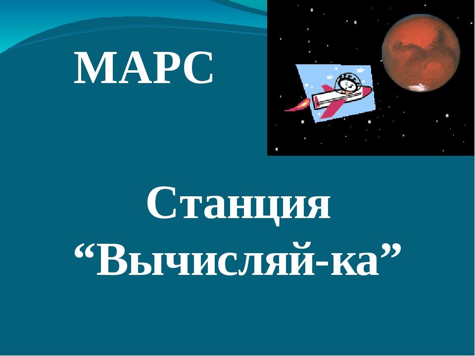 """МАРС Станция """"Вычисляй-ка"""""""