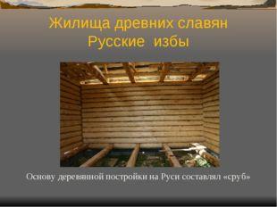 Жилища древних славян Русские избы Основу деревянной постройки на Руси соста