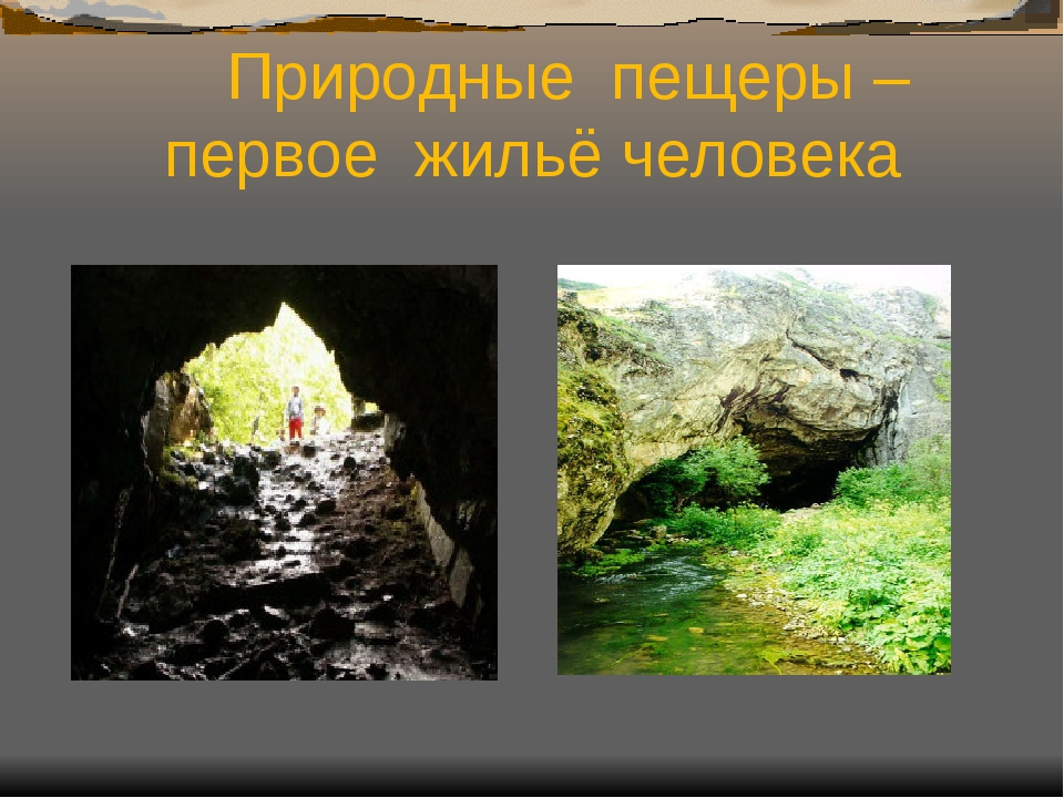 Природные пещеры – первое жильё человека