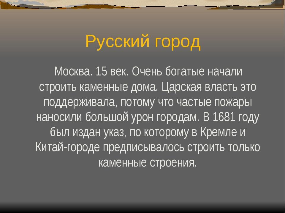 Русский город Москва. 15 век. Очень богатые начали строить каменные дома. Цар...