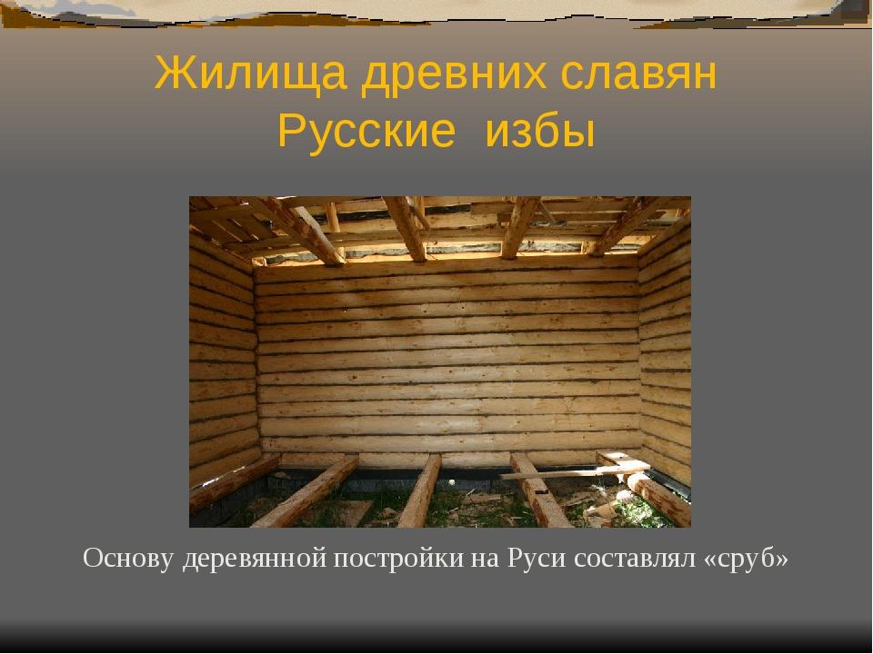 Жилища древних славян Русские избы Основу деревянной постройки на Руси соста...