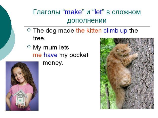 """Глаголы """"make"""" и """"let"""" в сложном дополнении The dog made the kitten climb up..."""