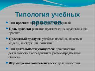 Типология учебных проектов. Тип проекта: практико-ориентированный Цель проект
