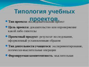Типология учебных проектов. Тип проекта: исследовательский проект Цель проект