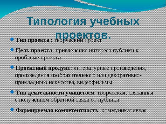 Типология учебных проектов. Тип проекта : творческий проект Цель проекта: при...