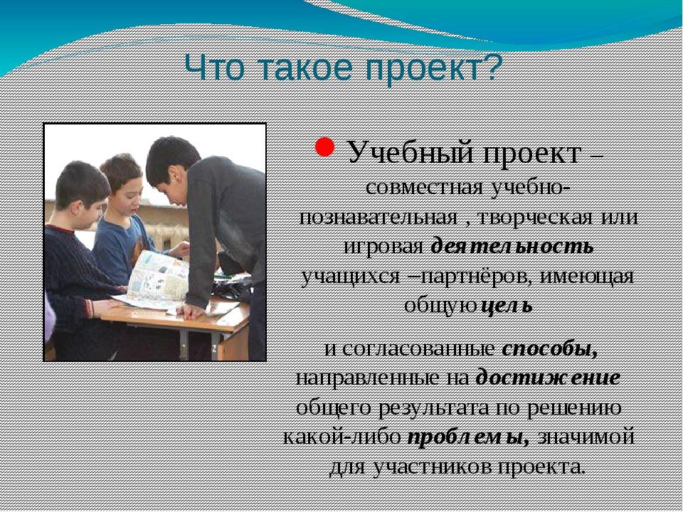 Что такое проект? Учебный проект – совместная учебно-познавательная , творчес...