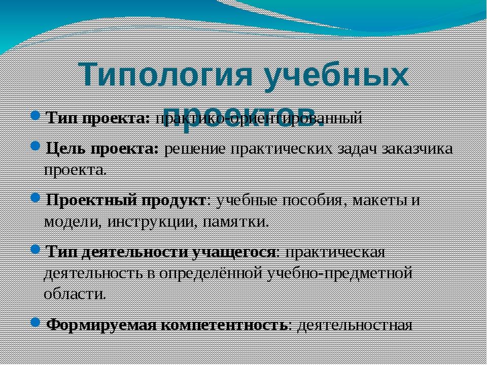 Типология учебных проектов. Тип проекта: практико-ориентированный Цель проект...