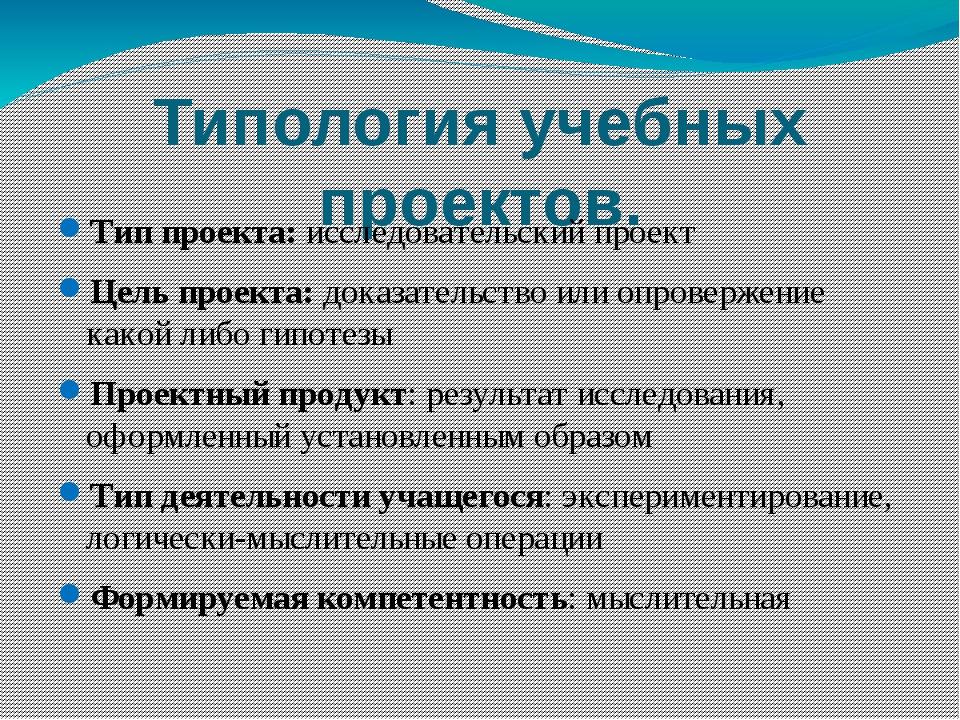 Типология учебных проектов. Тип проекта: исследовательский проект Цель проект...